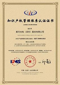 新月光电知识产权认证