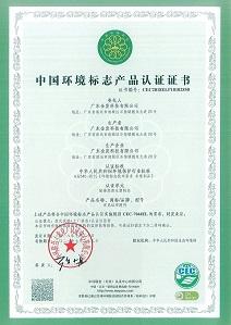 广东金发科技十环认证