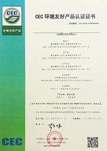 蓝天泰润环境友好产品认证
