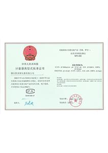 计量器具型式批准证书(CPA)
