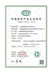 博联惠绿环境保护产品认证