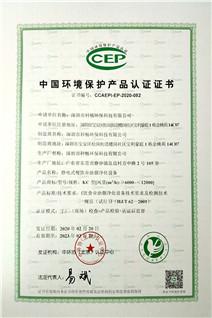 科畅环保环境保护产品认证