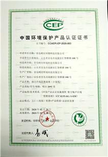 崂印环境科技环境保护认证