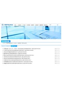 环境监测仪器适用性检测合格产品名录