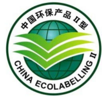 环保II型认证.png