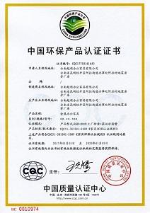 中国环保产品认证(环保认证)