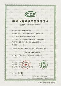 中国环境保护产品认证(CCEP认证)