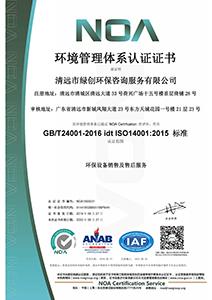 环境管理体系认证(ISO14001:2015)