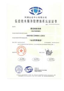 信息服务管理体系(ISO20000:2011)