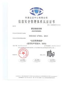 信息安全管理体系(ISO27001:2013)