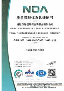 质量管理体系认证(ISO9001:2015)