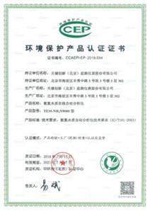 天健创新环境保护认证